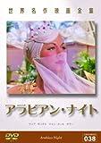 世界名作映画全集38 アラビアン・ナイト[DVD]