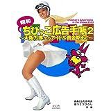 昭和ちびっこ広告手帳2 大阪万博からアイドル黄金期まで (ビジュアル文庫)