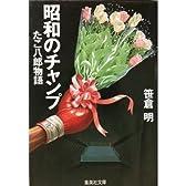 昭和のチャンプ―たこ八郎物語 (集英社文庫)