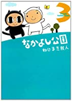 なかよし公園 3 (マッグガーデンコミックス アヴァルスシリーズ)