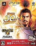 信長の野望 天道 with パワーアップキット 「信長の野望」30周年謝恩キャンペーンパック - PS3