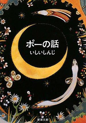 ポーの話 (新潮文庫)
