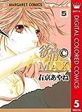 欲情(C)MAX カラー版 5 (マーガレットコミックスDIGITAL)