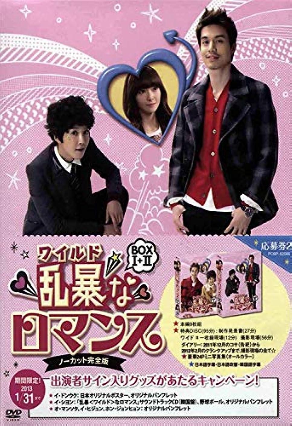 サルベージ達成するスペード乱暴 (ワイルド) なロマンス ノーカット完全版 DVD BOX 1+2 10枚組