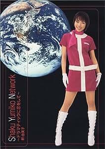 Shaku Yumiko Network~ドラマティックに恋をして~ [DVD]