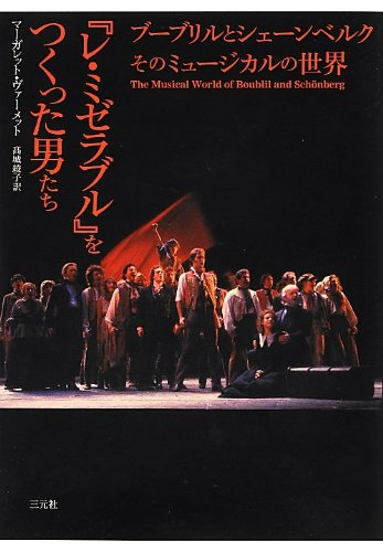 「レ・ミゼラブル」をつくった男たち―ブーブリルとシェーンベルク そのミュージカルの世界の詳細を見る