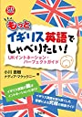 もっとイギリス英語でしゃべりたい! UKイントネーション パーフェクトガイド(CD BOOK) (CD BOOK)
