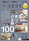 「埼玉」 SUUMO 注文住宅 埼玉で建てる  2019夏号
