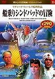 DVD 船乗りシンドバッドの冒険 (NAGAOKA DVD)