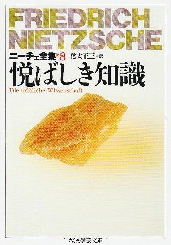 ニーチェ全集〈8〉悦ばしき知識 (ちくま学芸文庫)の詳細を見る