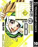 ビン~孫子異伝~ 10 (ヤングジャンプコミックスDIGITAL)