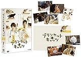 【早期購入特典あり】ブランケット・キャッツ DVD-BOX(特製クリアファイル付)