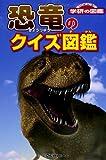 恐竜のクイズ図鑑 (NEW WIDE学研の図鑑)