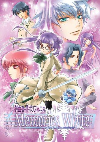 神曲奏界ポリフォニカ Memories White 〜ファーストエモーション〜 初回特典版