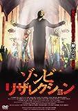 ゾンビ・リザレクション [DVD]