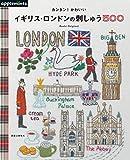 カンタン! かわいい イギリス・ロンドンの刺しゅう500 (アサヒオリジナル)