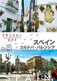 世界ふれあい街歩き スペイン コルドバ/バレンシア [DVD]