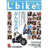 L + bike (レディスバイク) 2011年 10月号 [雑誌]