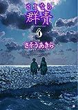 さよなら群青 4 (BUNCH COMICS)