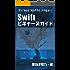 Swiftビギナーズガイド: アップルをプログラミングせよ! PRIMERシリーズ (libroブックス)