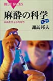麻酔の科学 第2版 手術を支える力持ち (ブルーバックス)