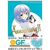 ガールフレンド(仮) 公式ビジュアルコレクション Vol.2