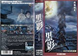 黒影-ブラック・シャドウ-【日本語吹替版】 [VHS]