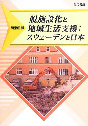 脱施設化と地域生活支援:スウェーデンと日本の詳細を見る