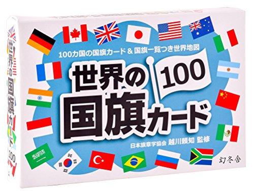 世界の国旗カード100