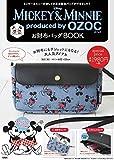 Disney MICKEY & MINNIE produced by OZOC お財布バッグBOOK (バラエティ)