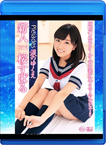 新人 Pleiades 涙のゆくえ 桜すばる [Blu-ray]