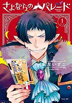 [藤屋いずこ]のさよならのパレード(1) (シリウスコミックス)