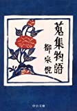 蒐集物語 (中公文庫)