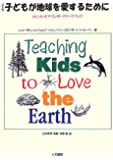 子どもが地球を愛するために―「センス・オブ・ワンダー」ワークブック