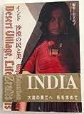 インド・沙漠の民と美