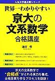 世界一わかりやすい 京大の文系数学 合格講座 (人気大学過去問シリーズ)