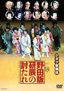 野田版 研辰の討たれ [Blu-ray]