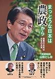 まっとうな日本は農政から―農業の元気は日本の元気