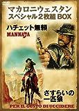 マカロニウェスタンスペシャル2枚組BOX 「ハチェット無頼」「さすらいの一匹狼」[DVD]