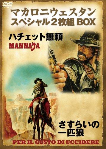 マカロニウェスタンスペシャル2枚組BOX 「ハチェット無頼」 「さすらいの一匹狼」 [DVD]