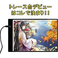 【改良版】Flagicon トレース台 LED A4サイズ ライトテーブル 超薄型5mm USB 3段階調光 メモリ付き 日本製アクリル素材使用 PSE認証済み