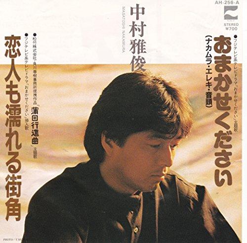 中村雅俊【恋人も濡れる街角】歌詞の意味を解釈!横浜の街角が目に浮かぶ…ロマンチックな恋に酔いしれようの画像