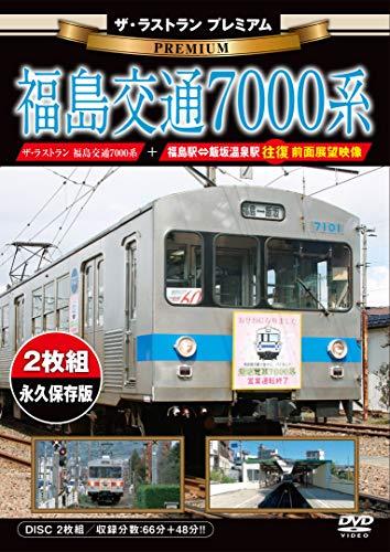 ザ・ラストランプレミアム 福島交通7000系【DVD2枚組】