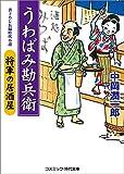 うわばみ勘兵衛 将軍の居酒屋 (コスミック時代文庫)