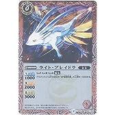 バトルスピリッツ ライト・ブレイドラ / 名刀コレクション(BSC21) / シングルカード