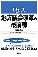 Q&A 地方議会改革の最前線