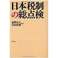 Amazon.co.jp: 谷山 治雄: 本