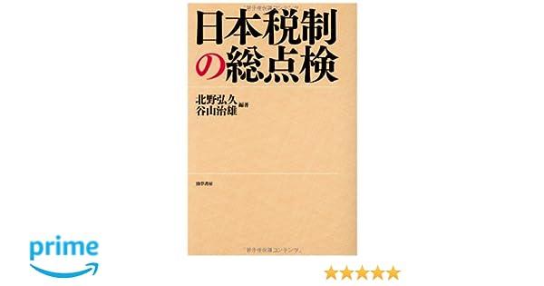 日本税制の総点検 | 北野 弘久, ...