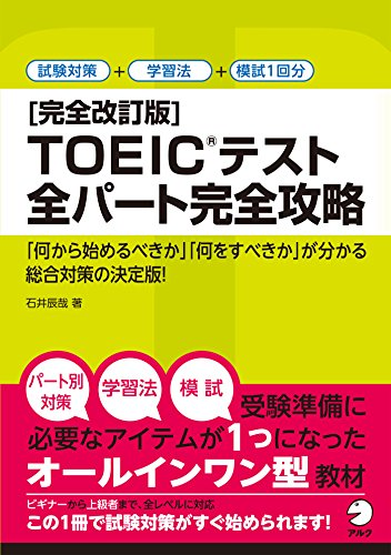[音声DL付] 完全改訂版 TOEIC(R) テスト全パート完全攻略