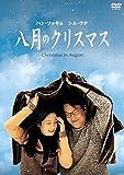 八月のクリスマス デジタル・ニューマスター版[DVD]